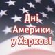 Как получить образование в США: презентация американских образовательных программ в Харькове