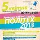 Ярмарка рабочих мест «Политех — 2013»