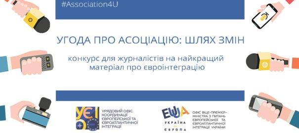 Конкурс для студентов-журналистов и профессиональных журналистов на лучший материал о евроинтеграции