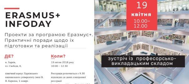 ERASMUS+ INFODAY: помощь в подготовке и реализации проектов по Программе Еразмус+