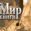 «Мир книги» приглашает всех читателей! В Харькове состоится Международная  выставка-ярмарка  литературы.