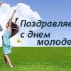 День молодежи в Харькове: программа мероприятий