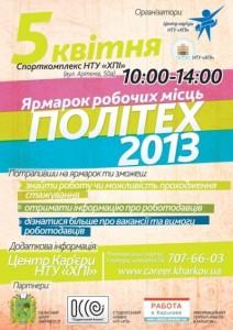 """Ярмарка рабочих мест """"Политех - 2013"""""""