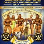 На Чемпионате Европы по фитнесу и бодибилдингу среди любителей примут участие 300 спортсменов