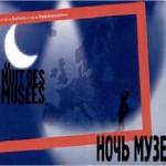 Ночь музеев 2013 в Харькове