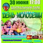 День молодежи Харькова пройдет в Парке Горького