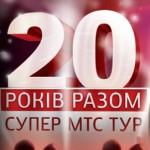 Концерт и шоу от МТС «Супер МТС Шоу. 20 лет вместе» продолжает свое путешествие по Украине!