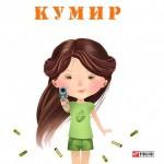 Юлия Пилипенко, украинская молодая писательница презентует новую книгу Кумир в Харькове