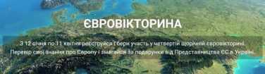 Представительство ЕС в Украине приглашает молодежь принять участие в конкурсах и программах по теме «Евросоюз»
